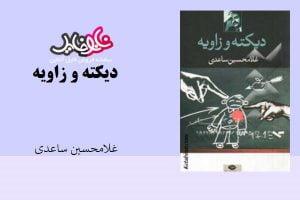 "<span itemprop=""name"">کتاب دیکته و زاویه اثر غلامحسین ساعدی</span>"