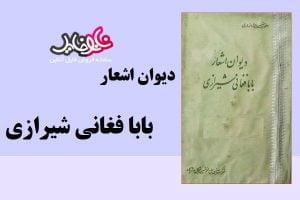 دیوان اشعار بابافقانی شیرازی