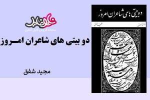 کتاب دو بیتی های شاعران امروز اثر مجید شفق