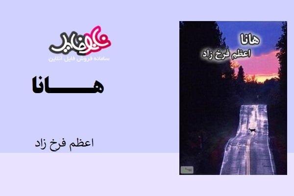 رمان هانا اثر اعظم فرخ زاد