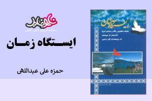 """<span itemprop=""""name"""">کتاب ایستگاه زمان نوشته حمزه علی عبداللهی</span>"""