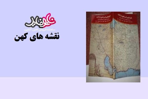 کتاب نقشه های کهن