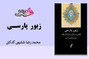 کتاب زبور پارسی اثر محمد رضا شفیغی کدکنی