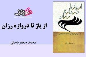 کتاب از پاژ تا دروازه رزان اثر محمد جعفر یاحقی
