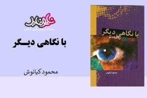 کتاب با نگاهی دیگر اثر محمود کیانوش