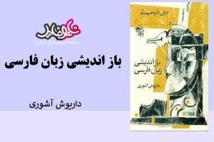 "<span itemprop=""name"">کتاب باز اندیشی زبان فارسی داریوش آشوری</span>"