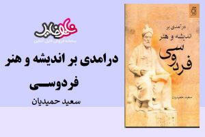 کتاب درامدی بر اندیشه و هنر فردوسی اثر سعید حمیدیان