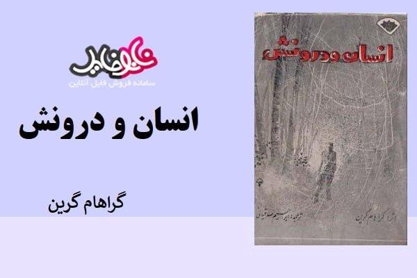 کتاب انسان و درونش از گراهام گرین