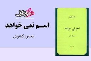 """<span itemprop=""""name"""">کتاب اسم نمی خواهد اثر محمود کیانوش</span>"""