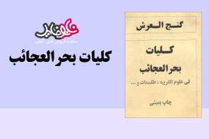 """<span itemprop=""""name"""">کتاب گنج العرش کلیات بحرالعجائب</span>"""