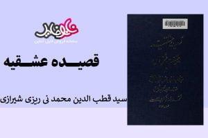 کتاب قصیده عشقیه در حقیقت عشق الهی سید قطب الدین محمد نی ریزی شیرازی