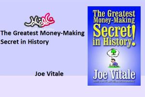 کتاب بزرگترین راه بدست آوردن پول در طول تاریخ اثر جوی ویتاله