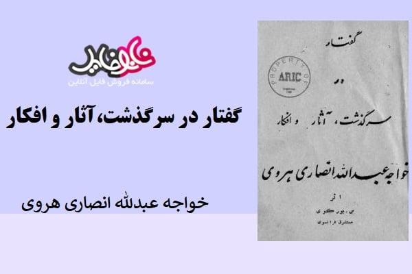 کتاب گفتار در سرگذشت،آثار و افکار خواجه عبدالله انصاری هروی