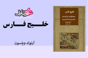 کتاب خلیج فارس اثر آرنولد ویلسون