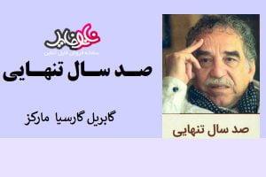 کتاب صدسال تنهایی از گابریل گارسیا مارکز