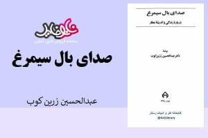 کتاب صدای بال سیمرغ اثر عبدالحسین زرین کوب