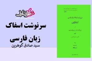 کتاب سرنوشت اسفناک زبان فارسی از سید صادق گوهرین