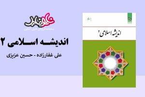کتاب اندیشه اسلامی ۲ نوشته علی غفارزاده و حسین عزیزی