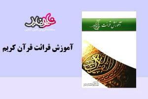 آموزش قرائت قرآن
