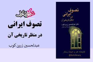 کتاب تصوف ایرانی در منظر تاریخی آن نوشته عبدالحسین زرین کوب