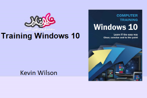 Computer Training Windows 10 book kevin wilson