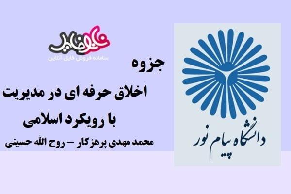 جزوه اخلاق حرفه ای در مدیریت با رویکرد اسلامی استاد پرهیزکار و حسینی