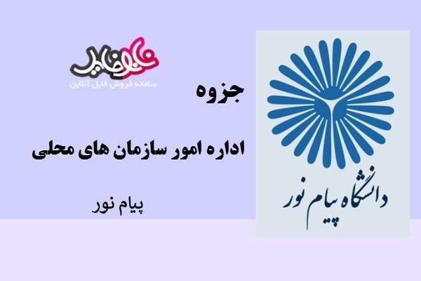 جزوه اداره امور سازمان های محلی دانشگاه پیام نور