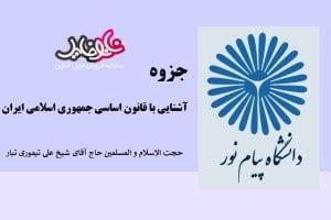 چزوه کتاب آشنایی با قانون اساسی جمهوری اسلامی ایران دانشگاه پیام نور