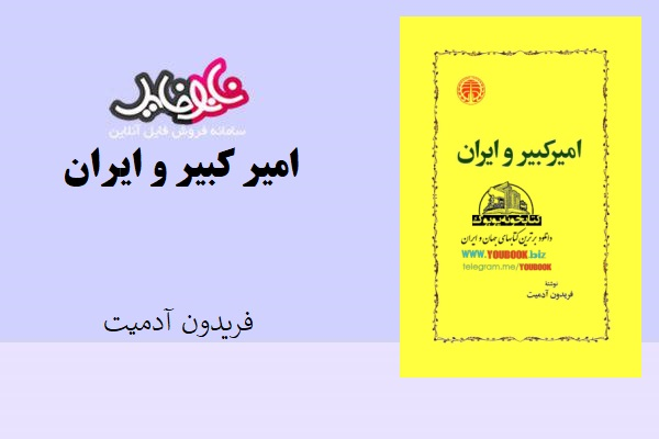 کتاب امیر کبیر و ایران اثر فریدون آدمیت