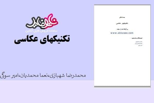 کتاب تکنیکهای عکاسی اثر محمد رضا شهبازی،نعما محمدیان،امیر سوگی