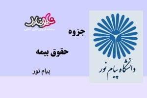 جزوه حقوق بیمه دانشگاه پیام نور