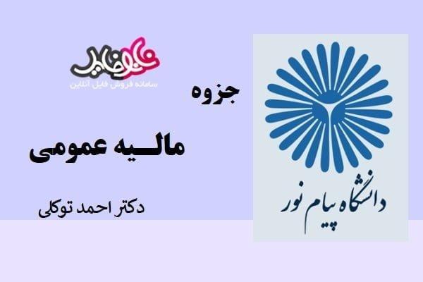 خلاصه کتاب مالیه عمومی دکتر احمد توکلی