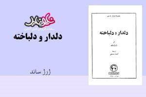 کتاب دلدار و دلباخته اثر ژرژ ساند