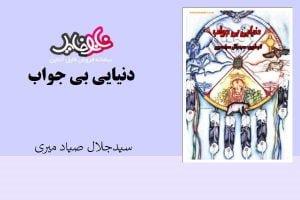 کتاب دنیایی بی جواب سید جلال صیاد شیرازی