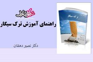 کتاب راهنمای آموزش ترک سیگار از دگتر نصیر دهقان