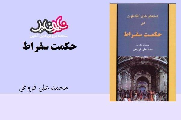کتاب حکمت سقراط اثر محمد علی فروغی