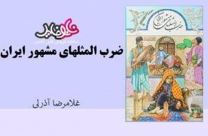 کتاب ضرب المثلهای مشهور ایران اثر غلامرضا آذرلی