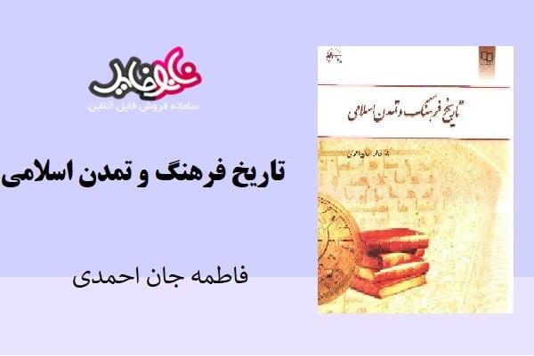 کتاب تاریخ فرهنگ و تمدن اسلامی از فاطمه جان احمدی
