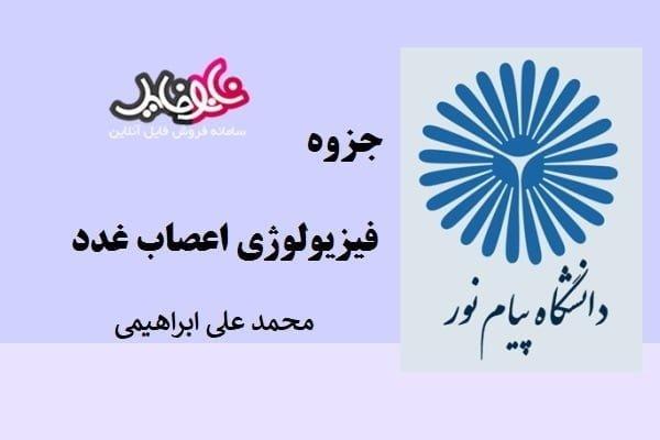 جزوه فیزیولوژی اعصاب و غدد محمد علی ابراهیمی