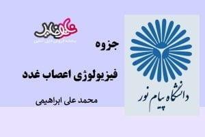 "<span itemprop=""name"">جزوه فیزیولوژی اعصاب غدد دکتر محمد علی ابراهیمی</span>"