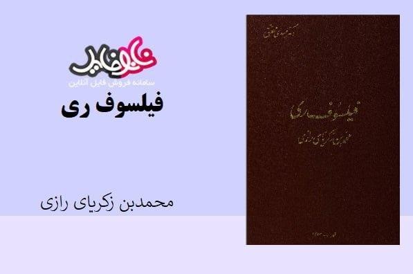 کتاب فیلسوف ری اثر محمدبن زکریای رازی