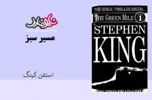 "<span itemprop=""name"">کتاب مسیر سبز اثر استفن کینگ</span>"
