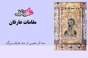 کتاب مقامات عارفان سه اثر نفیس از سه عارف بزرگ ترجمه و شرح احمد خوشنویس عماد