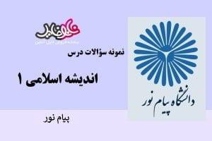 نمونه سوالات اندیشه اسلامی ۱ دانشگاه پیام نور