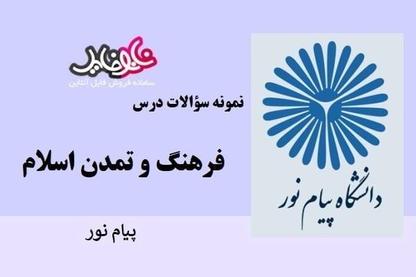 نمونه سوالات فرهنگ و تمدن اسلام و ایران دانشگاه پیام نور