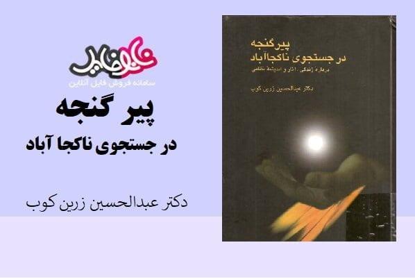 کتاب پیر گنجه در جستجوی ناکجا آباد اثر دکتر عبدالحسین زرین کوب