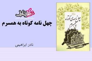 کتاب چهل نامه کوتاه به همسرم اثر نادر ابراهیمی
