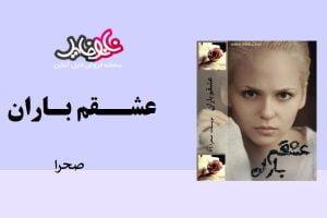 کتاب عشقم باران نوشته صحرا