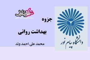 جزوه بهداشت روانی محمد علی احمدوند