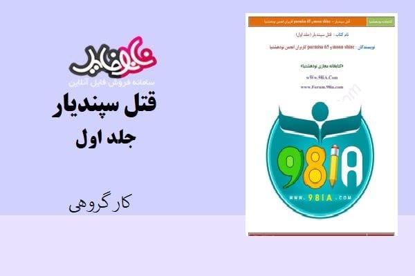 کتاب قتل سپندیار (جلد اول) نویسندگان کاربران انجمن نودهشتیا